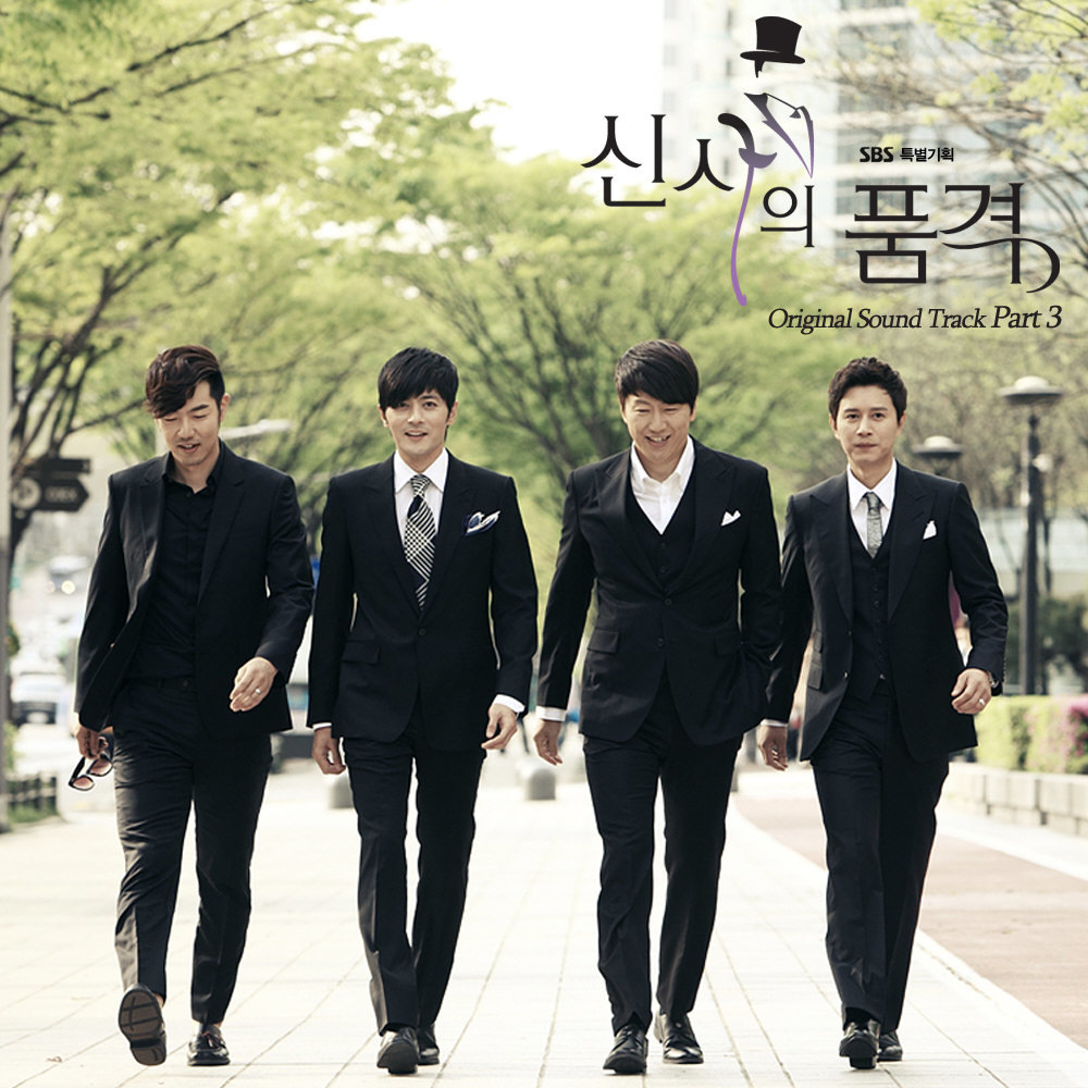 A gentlemans dignity ost jong hyun dating 8