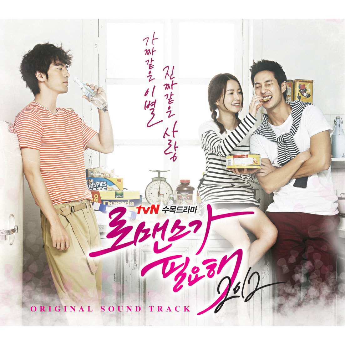 [Album] Various Artists – I Need Romance 2012