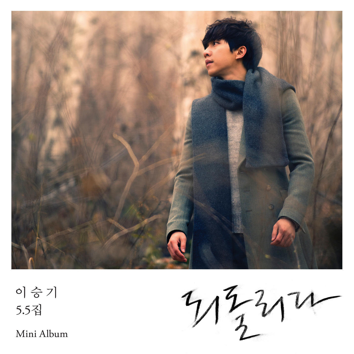 [Download Kpop] [Mini Album] Lee Seung Gi – 숲