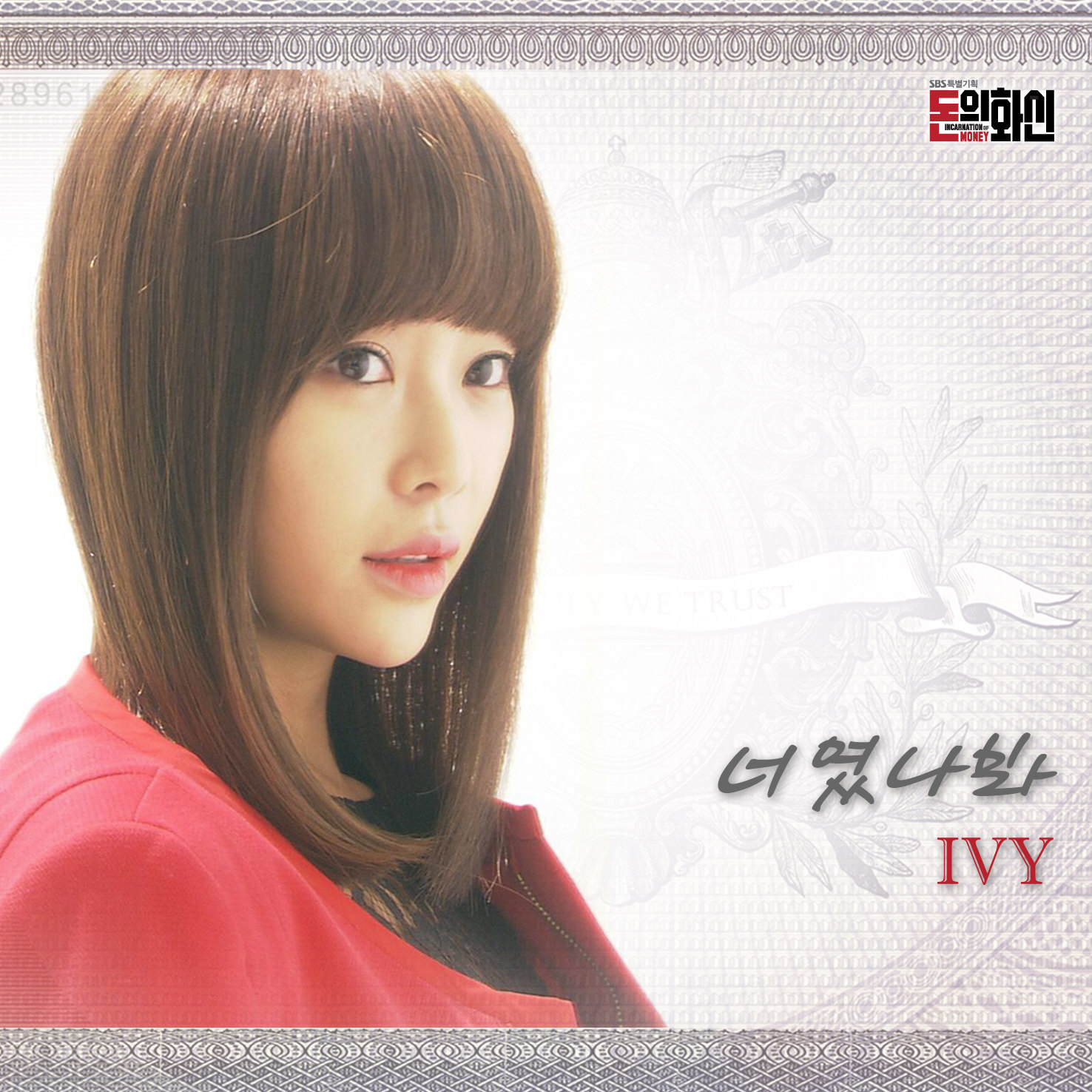 (Single) Ivy – Incarnation Of Money OST Part.4