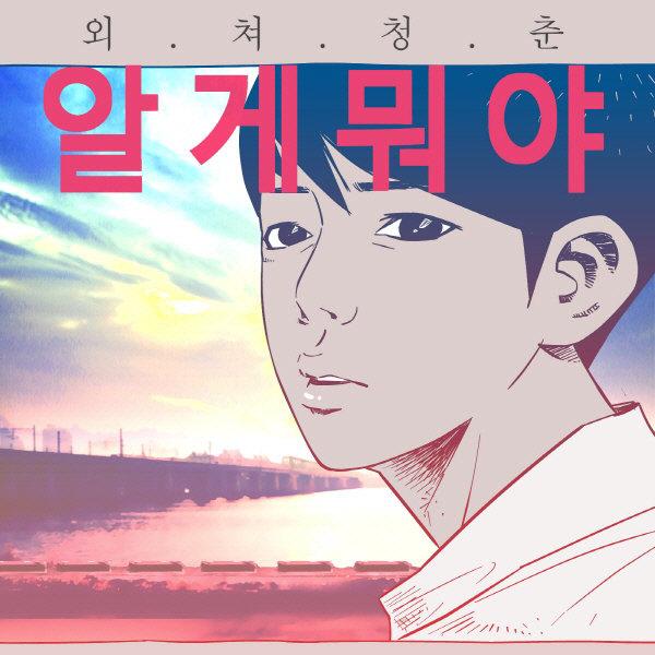 알게뭐야 (네이버 웹툰) OST Part.1