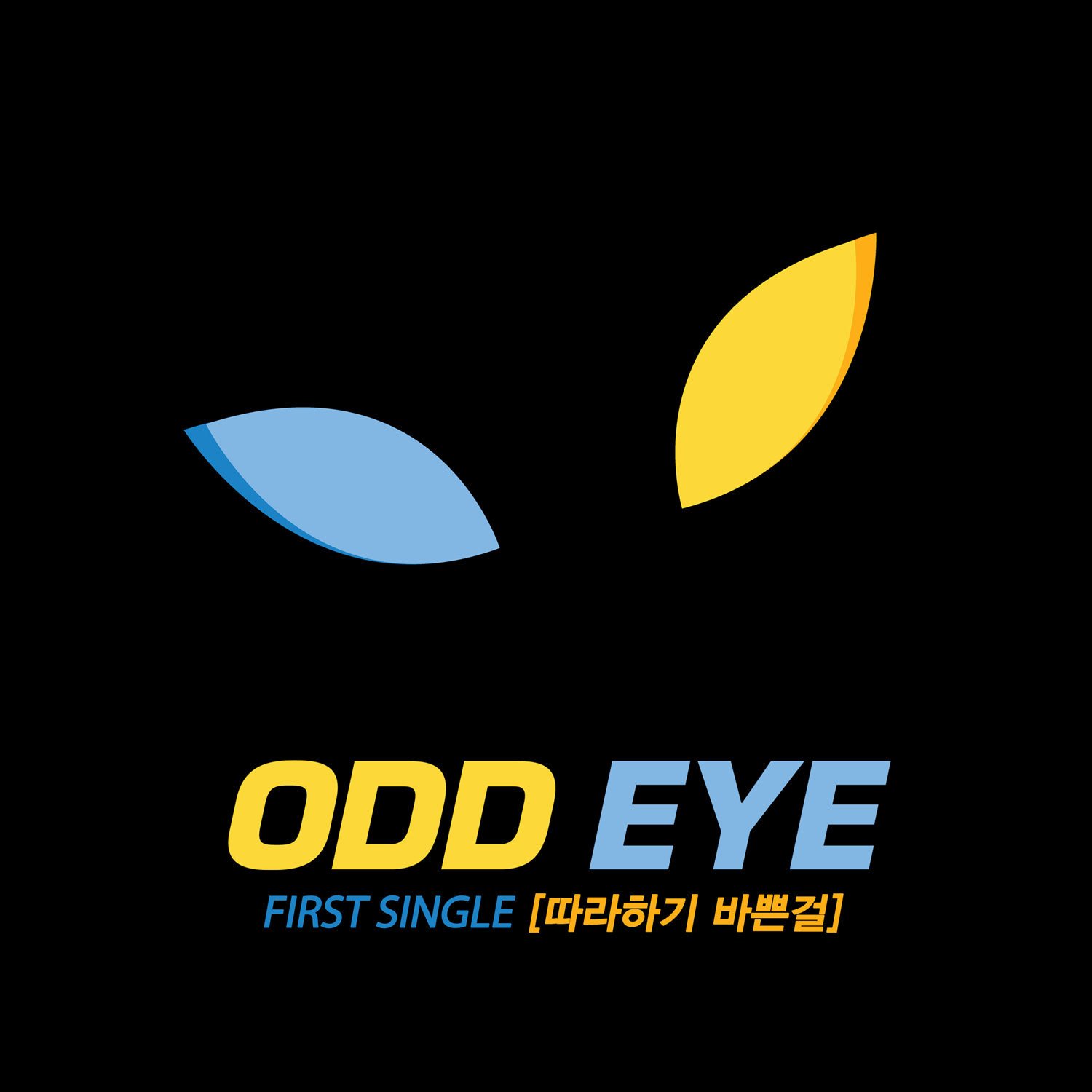 Odd Eye 1st Single Album '따라하기 바쁜걸'
