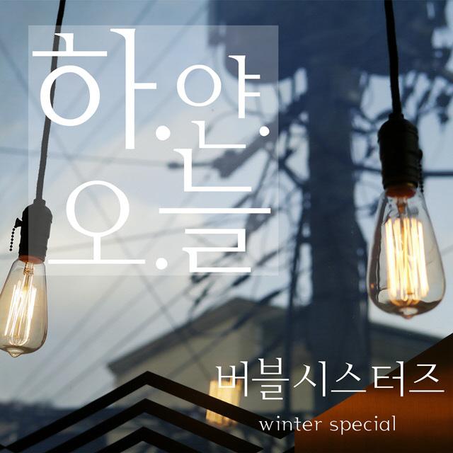 하얀오늘 (Winter Special)