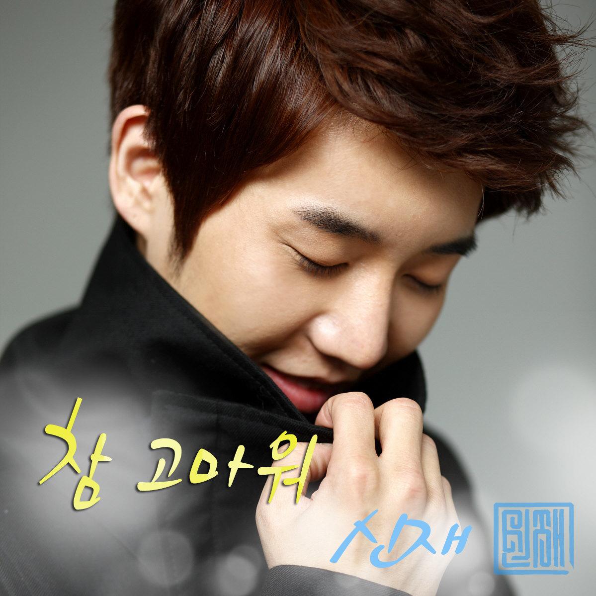 Thank You Next Download Mp3 Wapka: Download [Single] Shin Jae