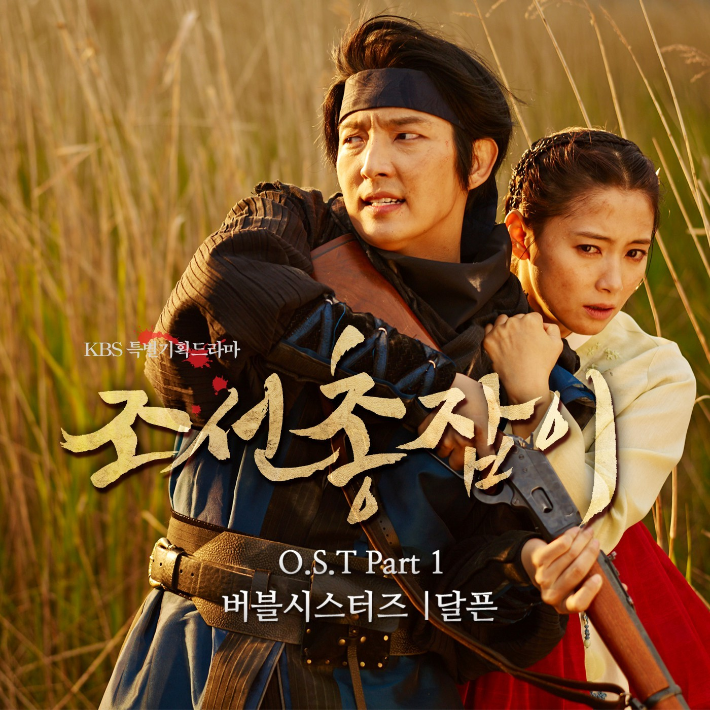 [Single] Bubble Sisters   Gunman In Joseon OST   Part 1 (MP3)