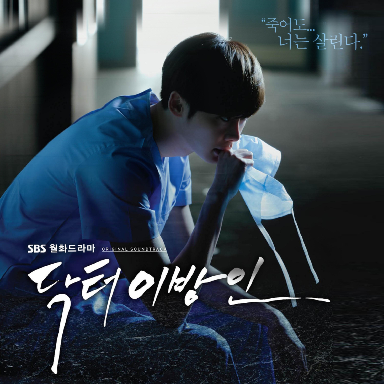 닥터 이방인 OST | Tumblr