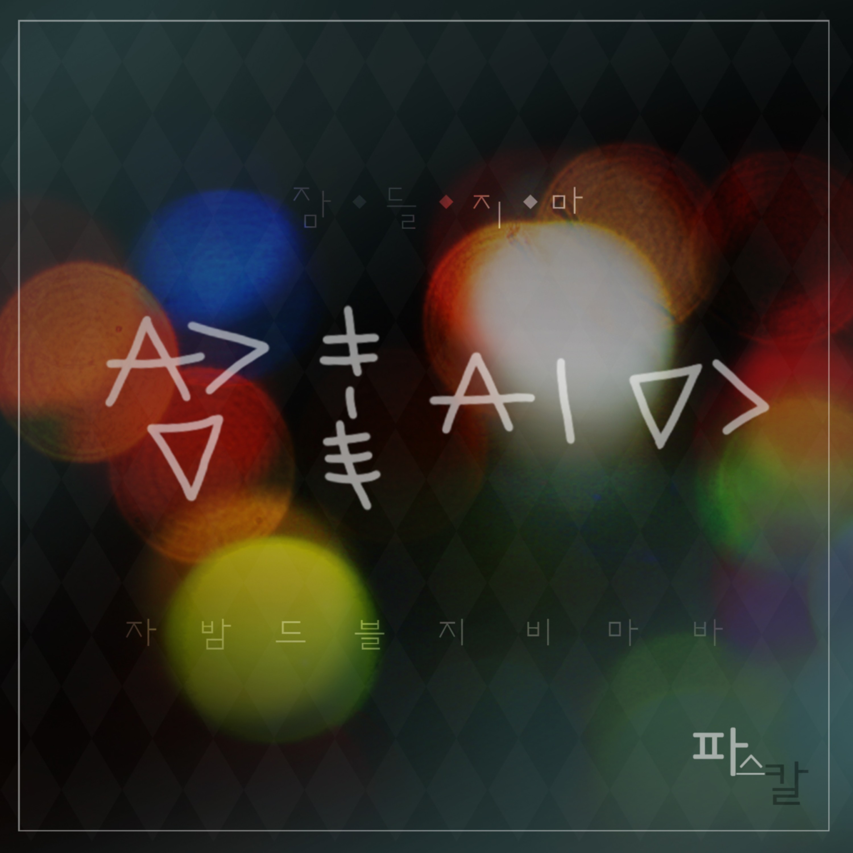 [Single] Pascol   잠들지마 (MP3)