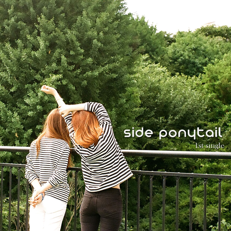 [Album] Side Ponytail   우리끼리 손난로 (MP3)