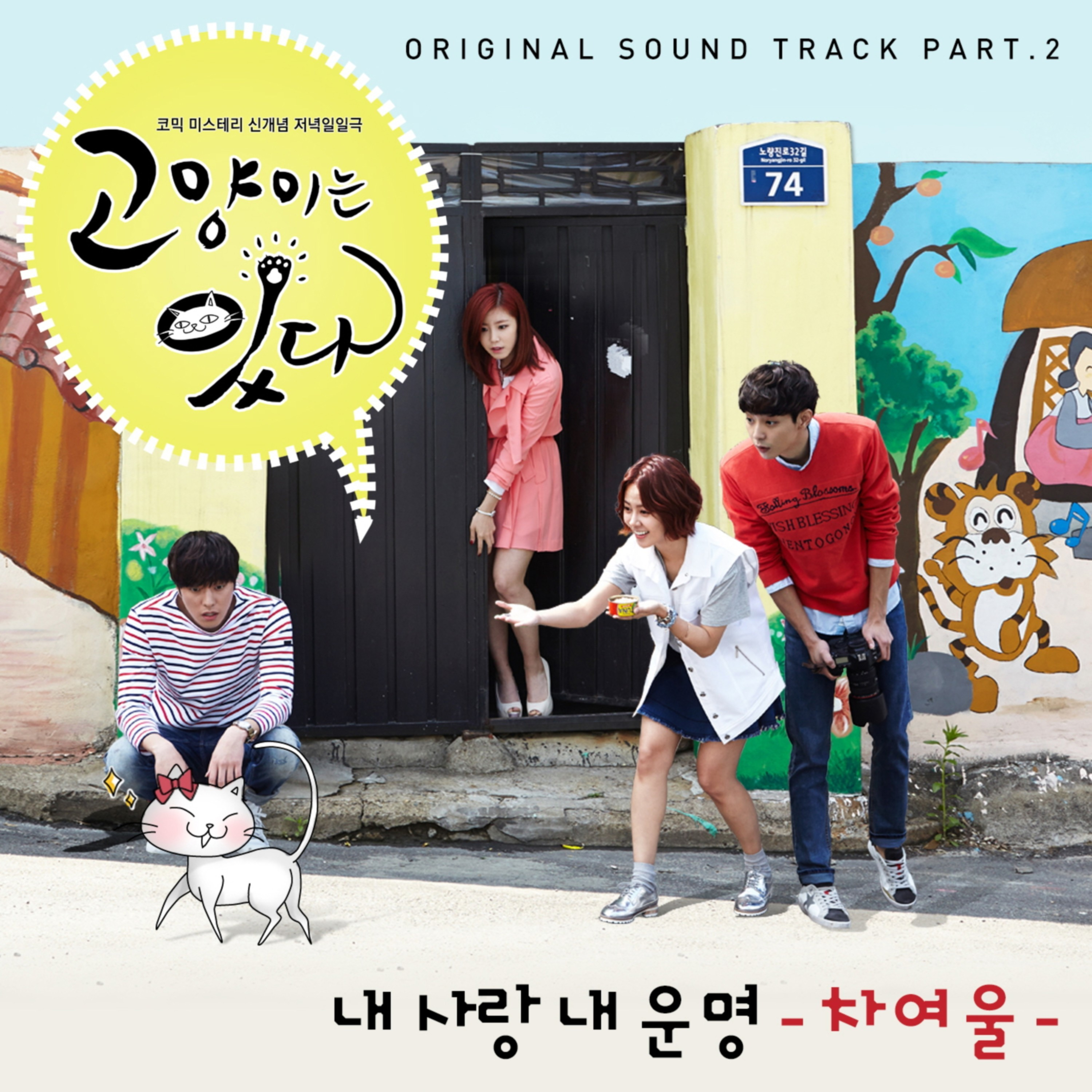 [Single] Cha Yeoul   My Dear Cat OST Part. 2 (MP3)