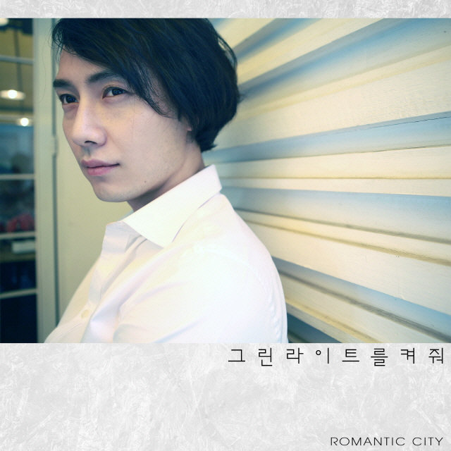 [Single] Romantic City   그린라이트를 켜줘 (MP3)