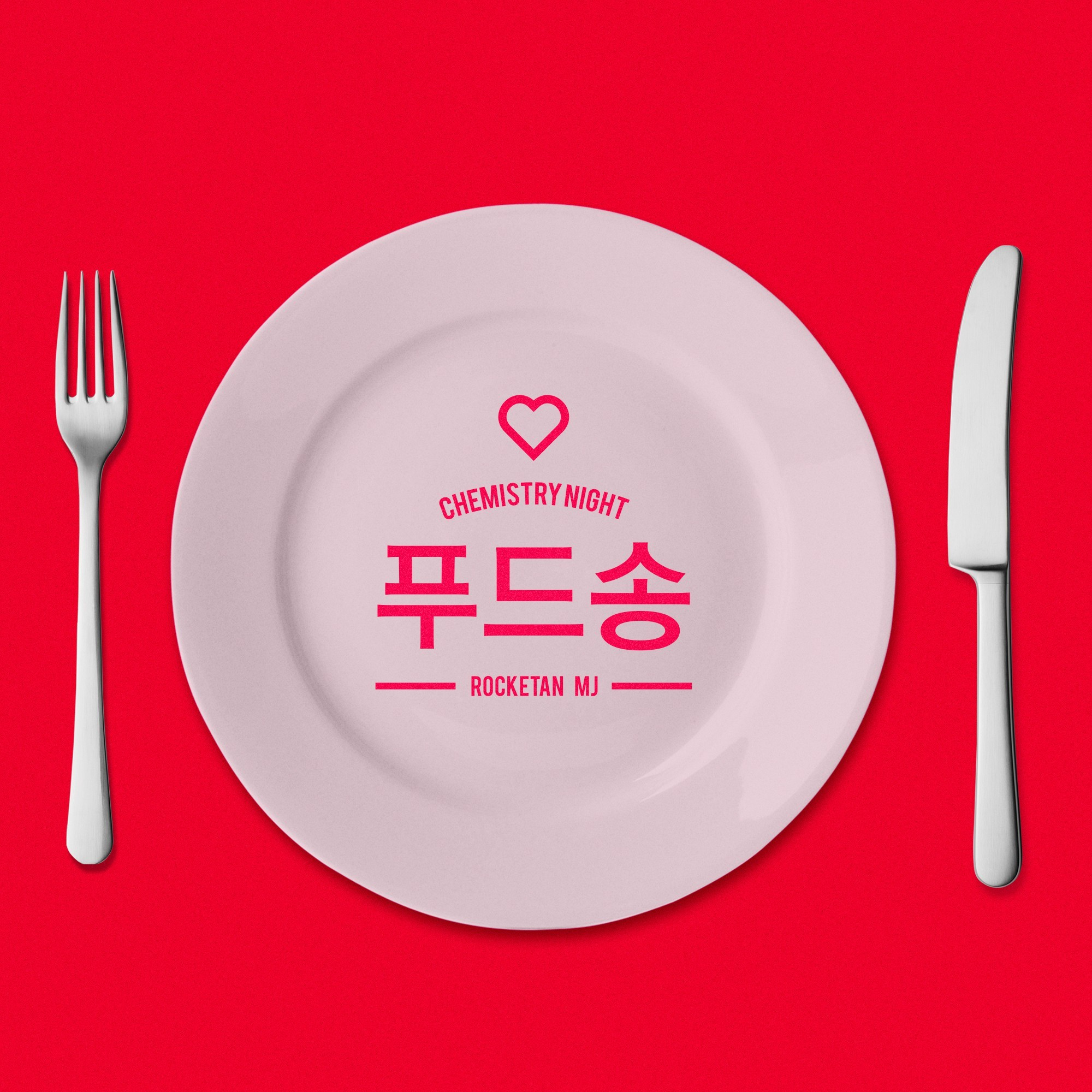 [Single] MJ   Food Song (MP3)