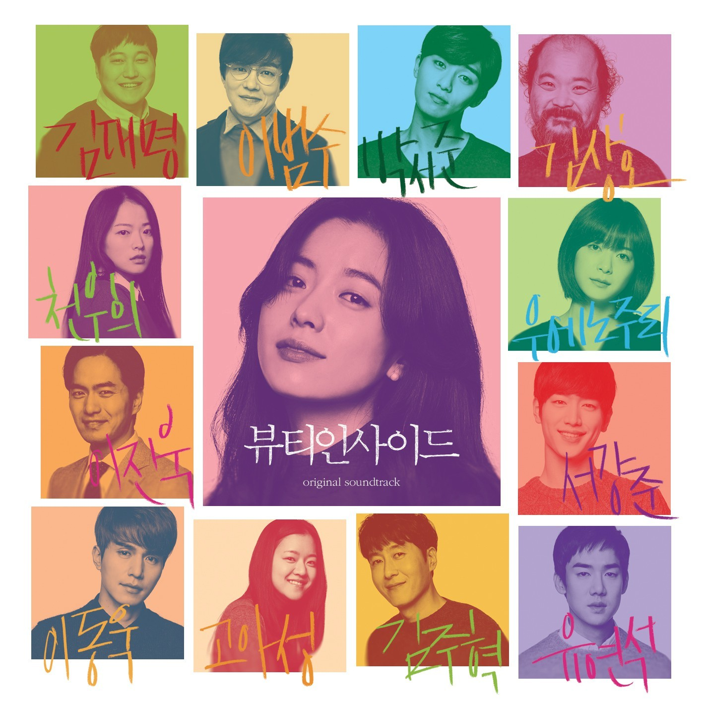 Beauty Inside OST (Full OST Album) - Various Artists - The Soundtrack Kings K2Ost free mp3 download korean song kpop kdrama ost lyric 320 kbps