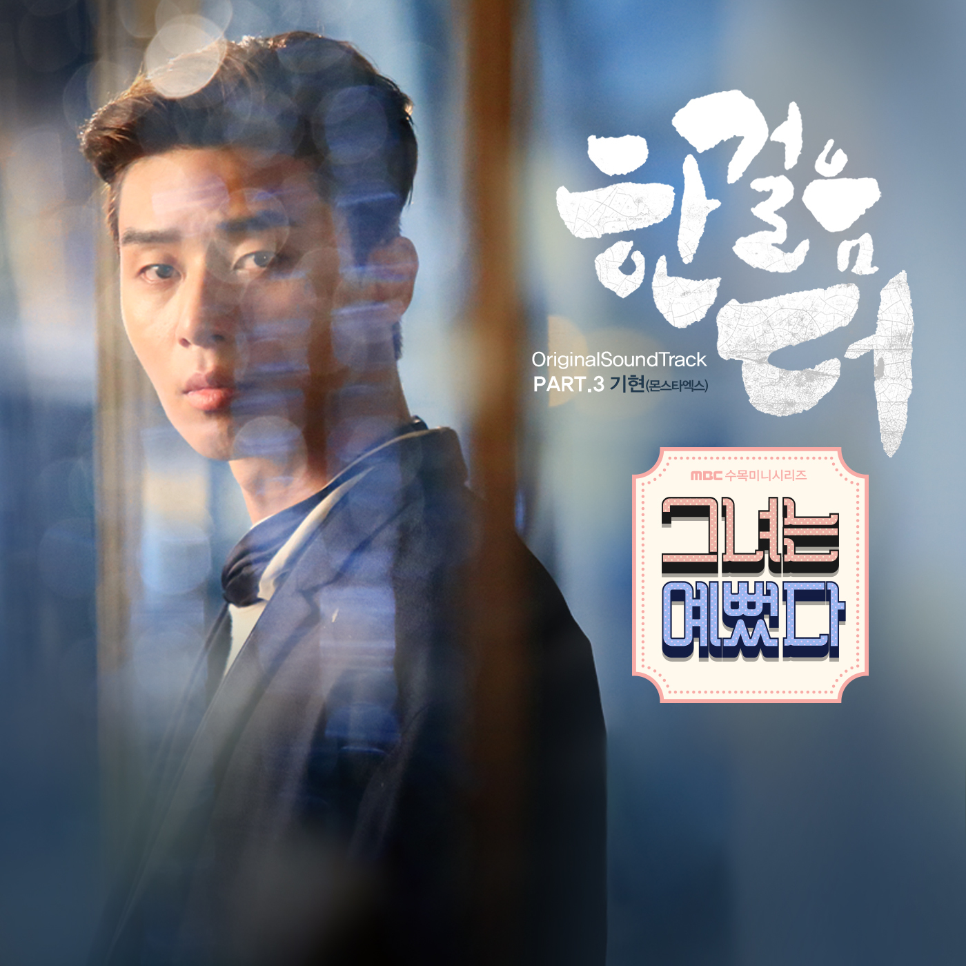 Kihyun (Monsta X) - She Was Pretty OST Part.3 - One More Step K2Ost free mp3 download korean song kpop kdrama ost lyric 320 kbps