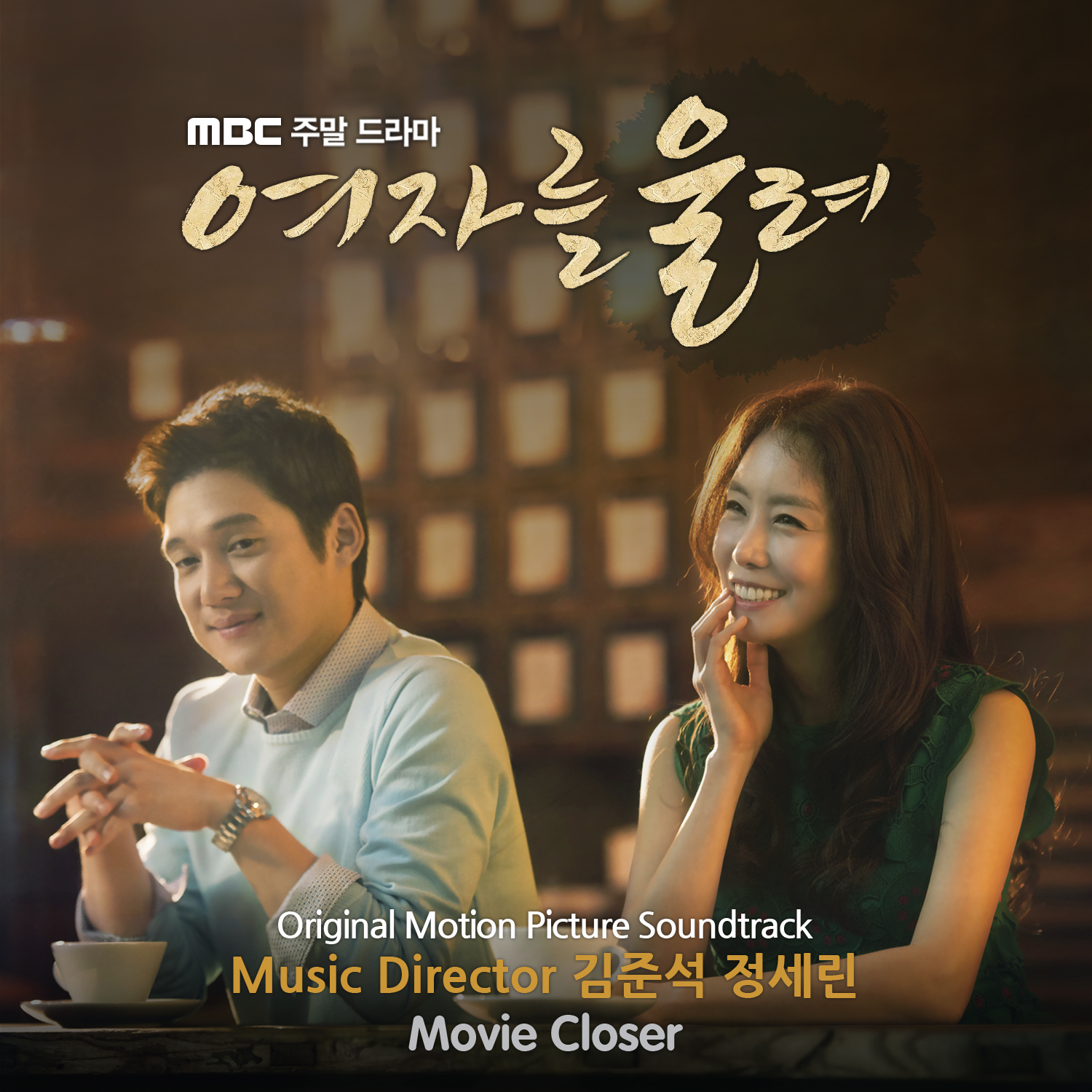 Make A Woman Cry OST (Full OST Album) - Various Artists K2Ost free mp3 download korean song kpop kdrama ost lyric 320 kbps