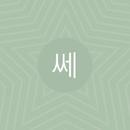 쎄쎄쎄 (딘딘, 주헌, 김보아) 대표이미지