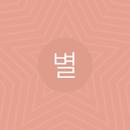 별(Byul) 대표이미지