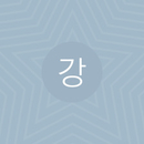 강타,문희준,보아외 5인 대표이미지