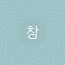 창민 [2AM], 켄 [빅스] & 박장현 [Bromance] 대표이미지