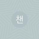 챈슬러, 솔라 [마마무] 대표이미지