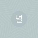 별, 초아 [AOA] 대표이미지