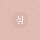 성시경 & 유세윤 대표이미지