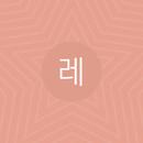 레이디 제인, 정국 [방탄소년단] 대표이미지