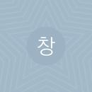 창조 & 박준면 & 김보아 & 이이경 & 장기용 대표이미지