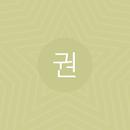 권인하 & 박효신 대표이미지