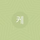 케이윌, 박장현 대표이미지