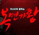 'K팝스타', '나가수', '복면가왕' 화제곡! 대표 이미지
