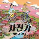 따뜻한 봄, 자전거와 함께 달리고 싶다면~ 대표 이미지