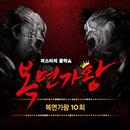 '복면가왕 속 경연곡 전곡 듣기! (1~10회) 대표 이미지