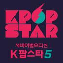 K팝스타 시즌5 Ep12, 2.7 방송 편 대표이미지