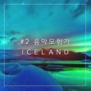 음악모험가의 월드뮤직 2편, 아이슬란드 대표이미지