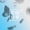 타이틀 뺨치는 방탄소년단 수록곡 모음! 대표 이미지