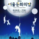 2016 서울문화의 밤! 월드뮤직의 밤 라인업 대표이미지