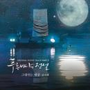 전지현x이민호, 푸른바다의 전설 OST 대표이미지