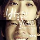 환상적인 하모니, 남녀 듀엣곡 #5 대표 이미지
