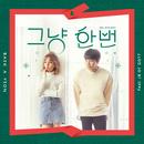환상적인 하모니, 남녀 듀엣곡 #6 대표 이미지