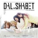 2016년 심쿵했던 한국 걸그룹 음악 Vol.1 대표 이미지