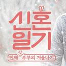 단짠단짠, tvn 신혼일기 삽입곡 #3 대표이미지