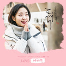 드라마속 사랑하는 여자주인공 테마 OST 대표 이미지
