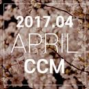 2017년 4월 발매된 주목할만한 CCM 대표이미지