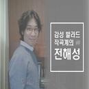 감성 발라드 작곡계의 신, 작곡가 전해성 대표 이미지