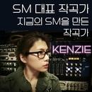 지금의 SM을 만든 대표 작곡가 KENZIE 대표 이미지