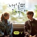 역대 TVN 드라마 OST 대표이미지