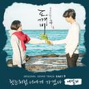 2017 상반기 결산 : 영화/드라마 OST 100 대표 이미지