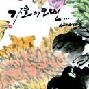 가을 향기를 품은 리메이크곡 VOL.4 대표 이미지