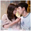 사랑에 빠져들 것 같은 드라마 OST 2 대표 이미지