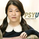 최고의 선곡, 오빤 강남스타일 싸이 스페셜 대표 이미지